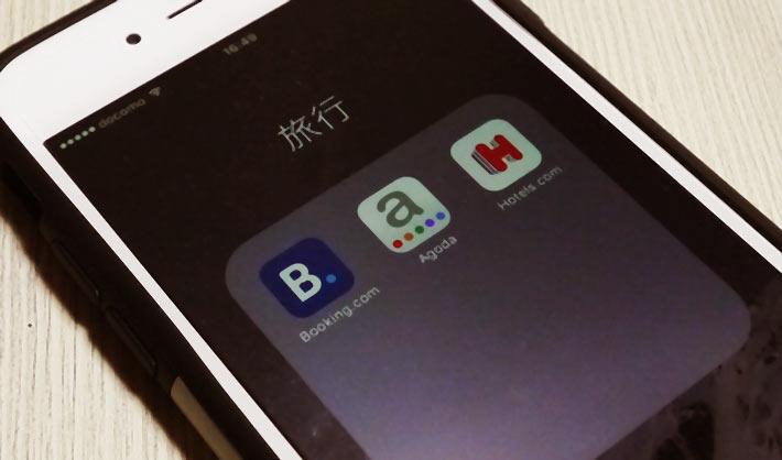 ホテルブッキングサイトのアプリ
