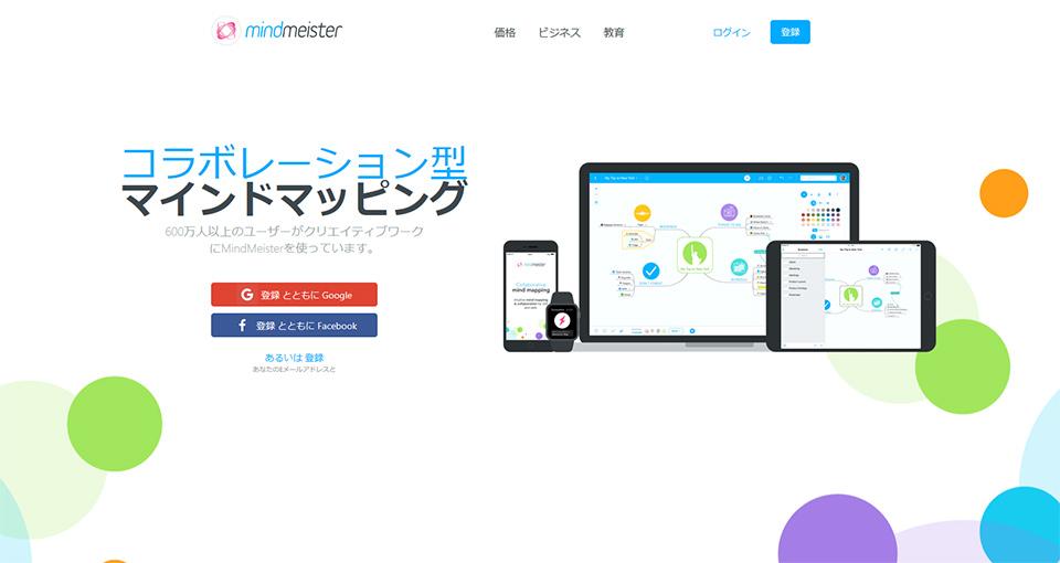 mindmeisterのWEBサイト