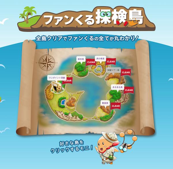 ファンくる探検島