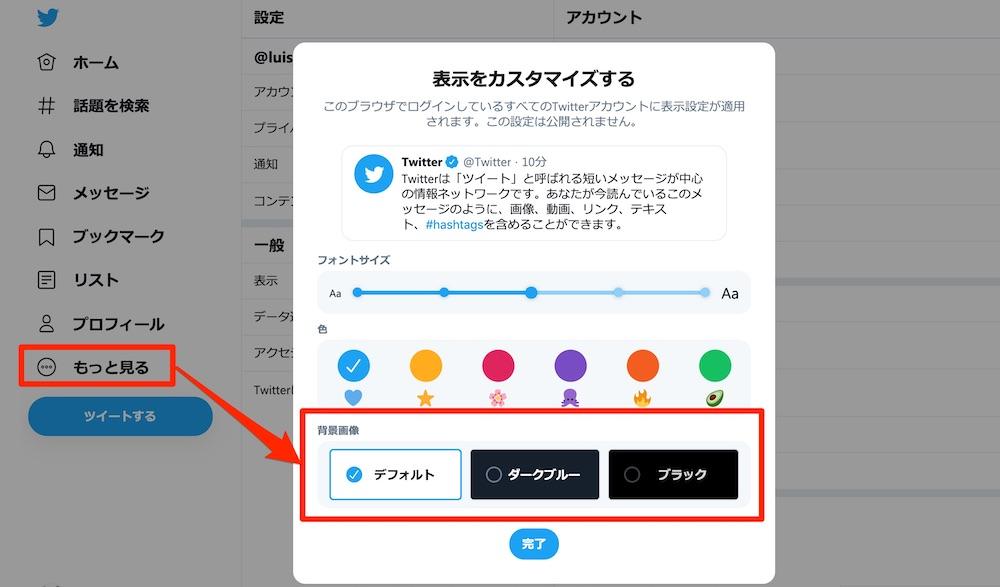 Twitterダークモード設定