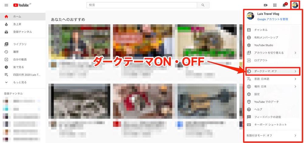 YouTubeダークモード設定