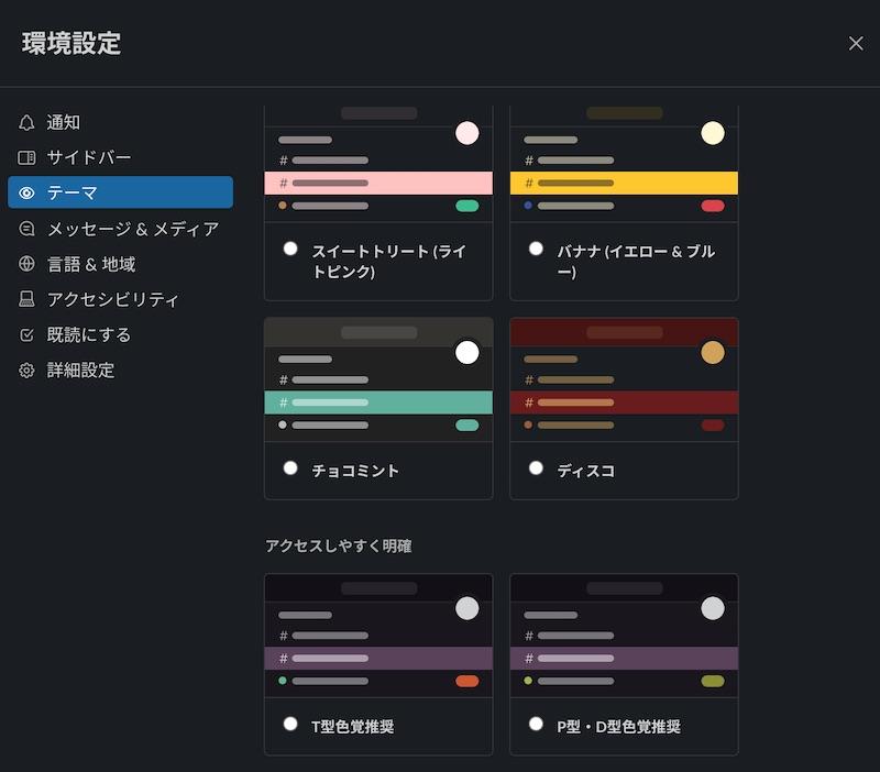 Slackのカラーモード設定