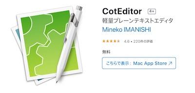Cot Editor