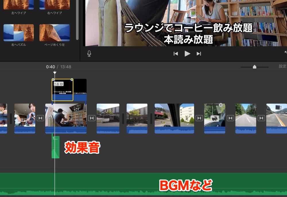 iMovie編集画面