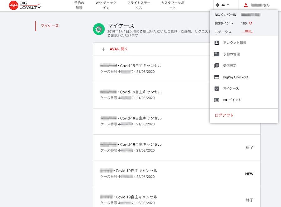 エアアジアBIGメンバー画面