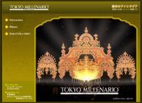 今年で終了する「東京ミレナリオ」のWEBサイト作った