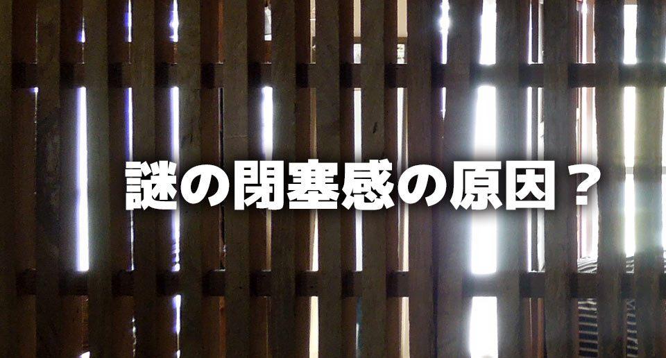 今の日本に漂う謎の閉塞感の原因とその解決策になりそうなこと