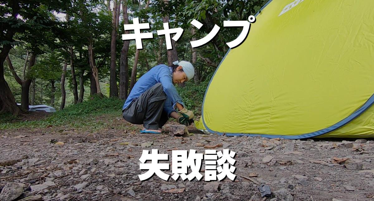 1泊2日でキャンプ。準備・道具不足で快適に過ごせなかった点を挙げる