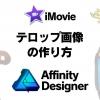 iMovie テロップ画像の作り方 Affinity Desinger