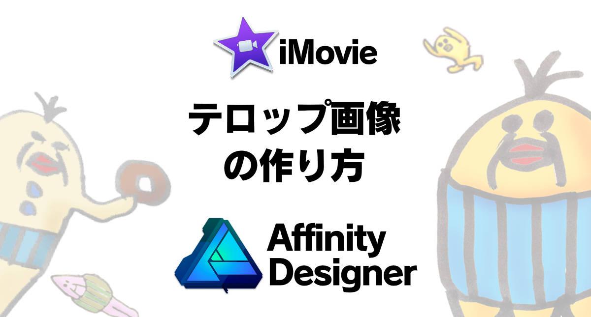 iMoiveで動画作成!Affinity Designerを使ってテロップや画像などを入れるやり方