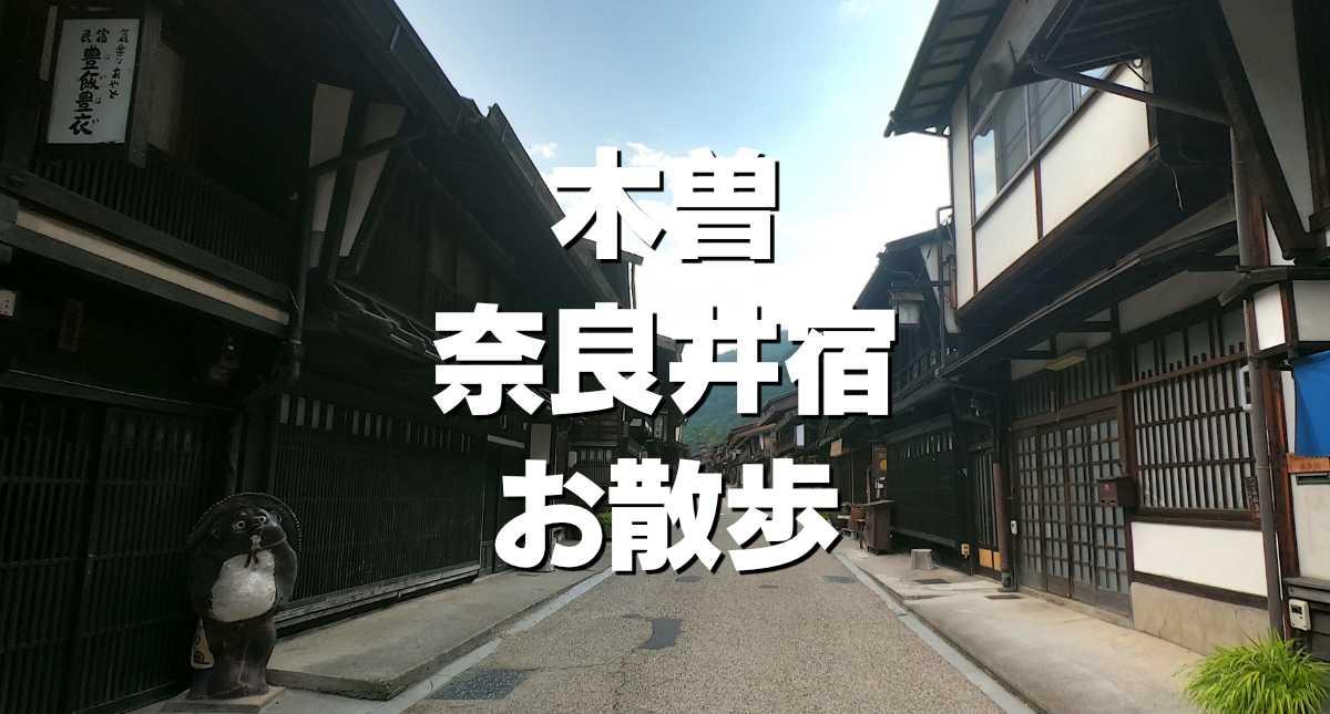 木曽の奈良井宿散歩。非日常感を味わえるブレのない街並みがステキ