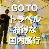Go To トラベル お得な国内旅行