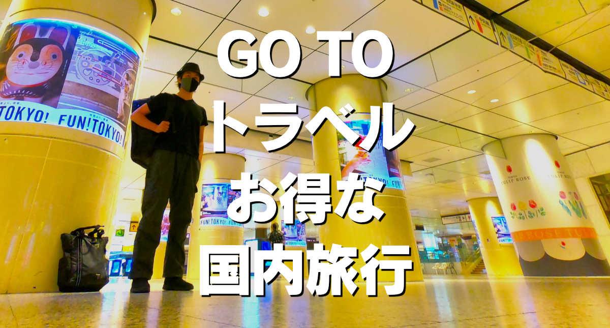 Go To Travelキャンペーンで東北に行ってきた!35%割引+独自クーポン利用でお得に旅行