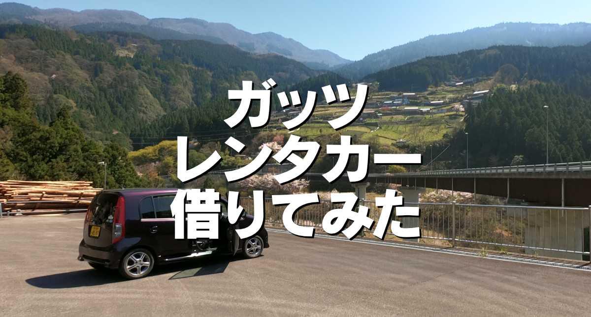 ガッツレンタカーで車を借りてみた!中古車を安く長期間借りたい人にオススメ