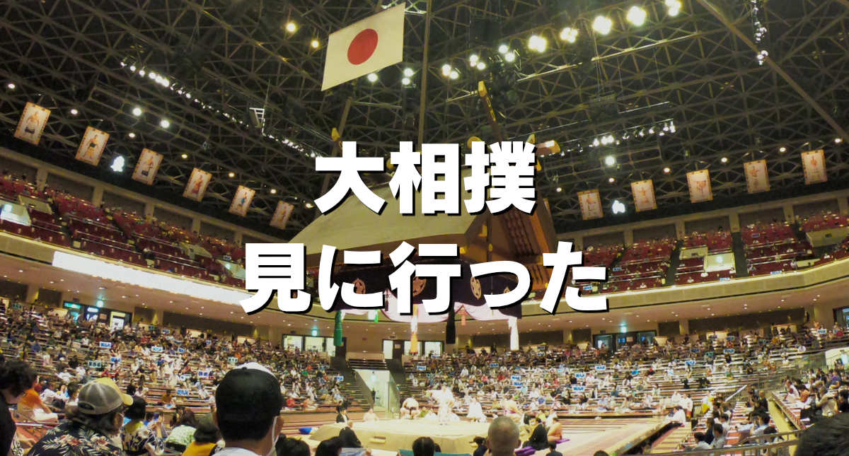 【動画あり】コロナで異例の大相撲7月場所を見に行った〜相撲好きの7つの理由