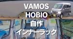 Vamos Hobio 自作インナーラック