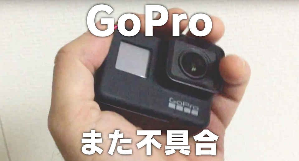 【GoPro Hero7 Black】返品・交換してもらったのにまた不具合発生!原因はSDカード?