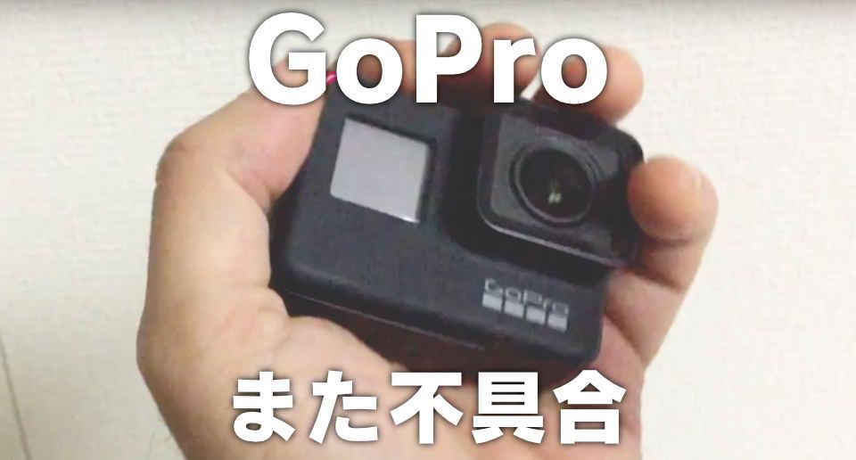 GoPro また不具合