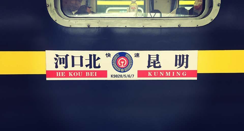 【中国雲南省】シャングリラ→昆明→河口(ベトナム国境)。寝台バスと列車で大移動した1日