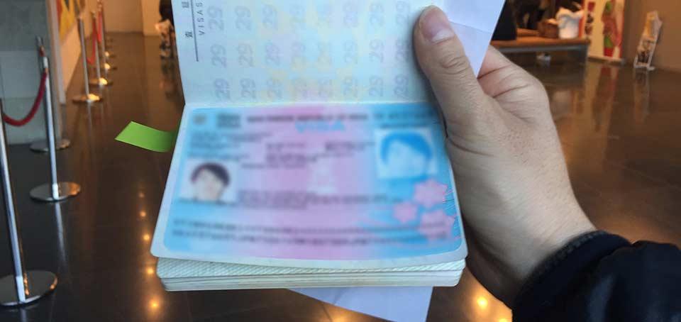 インドビザ パスポート