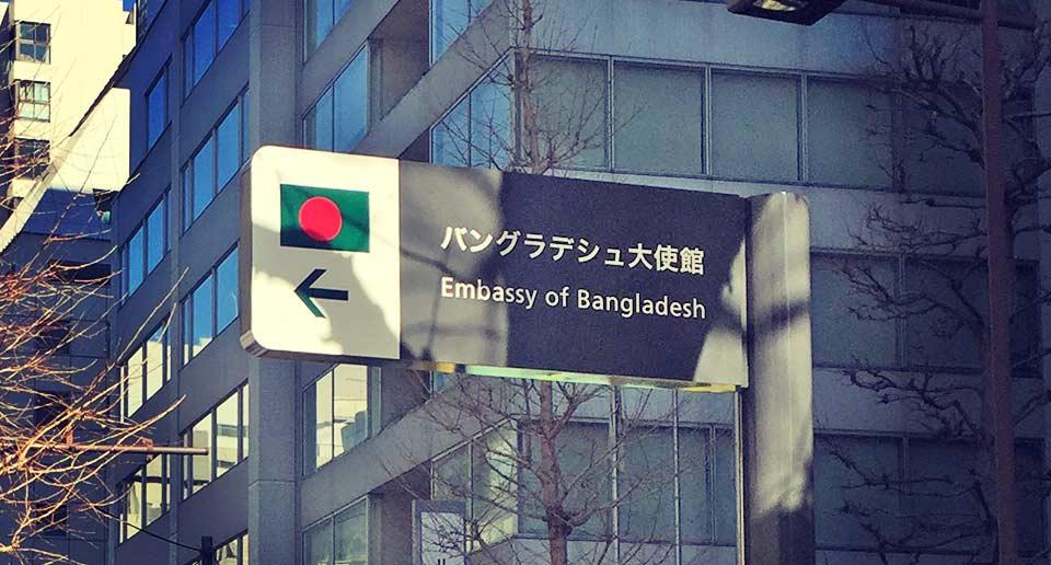 バングラデシュのオンラインビザ申請から取得までの流れ(2018年2月編)