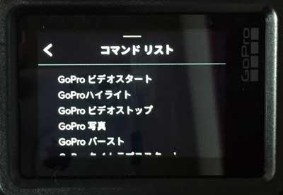 GoPro設定画面