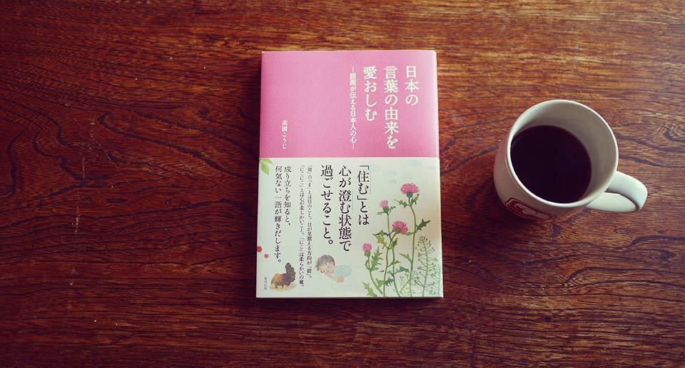 言葉の由来を紐解くと心がなぜかあたたまる。日本語の味わい深さを知る一冊