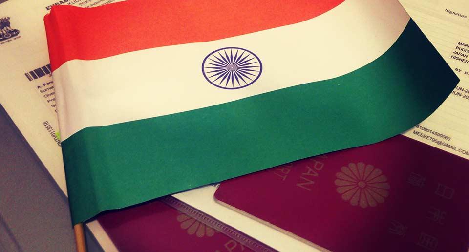 インド観光ビザ取得(2018年2月東京編)自分で大使館へ申請・引き取りする場合