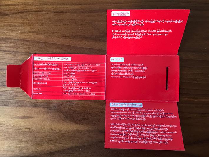 ooredoo SIM card ケース
