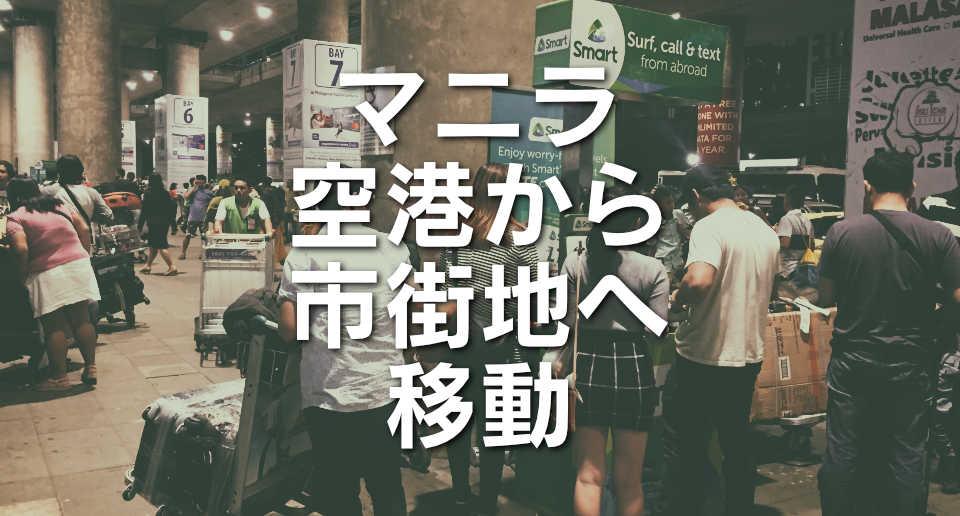 【フィリピン】マニラの空港でSIMカード購入→夕方混雑時に市街地へ移動する方法