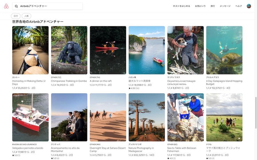 Airbnbアドベンチャーページ