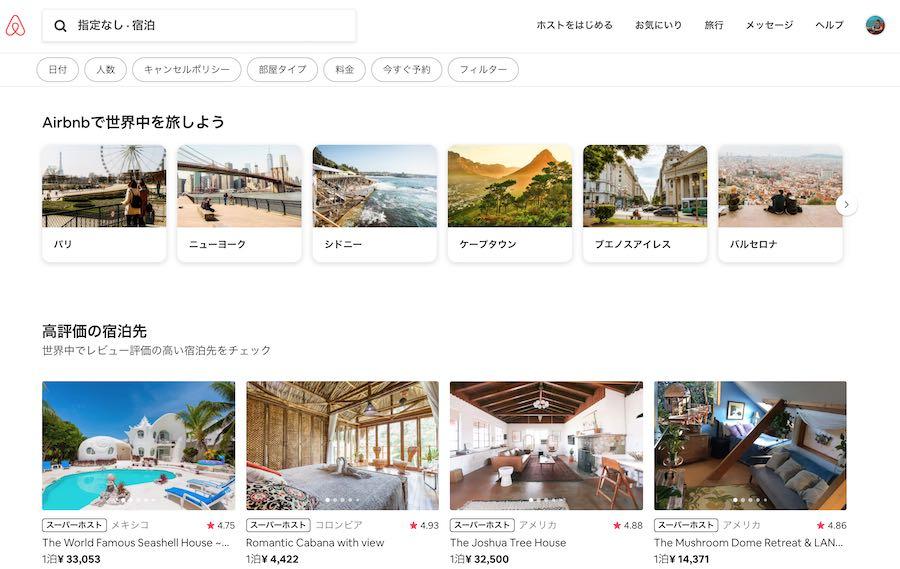 Airbnbの宿泊予約ページ