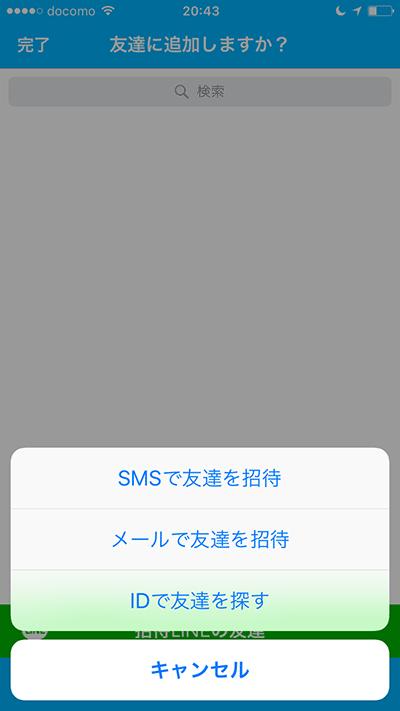 モバイルアプリのiシェアリング