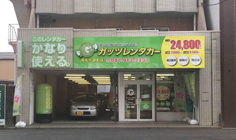 ガッツレンタカー高松片原町店
