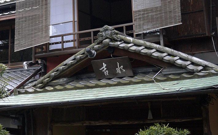 京都お宿吉水