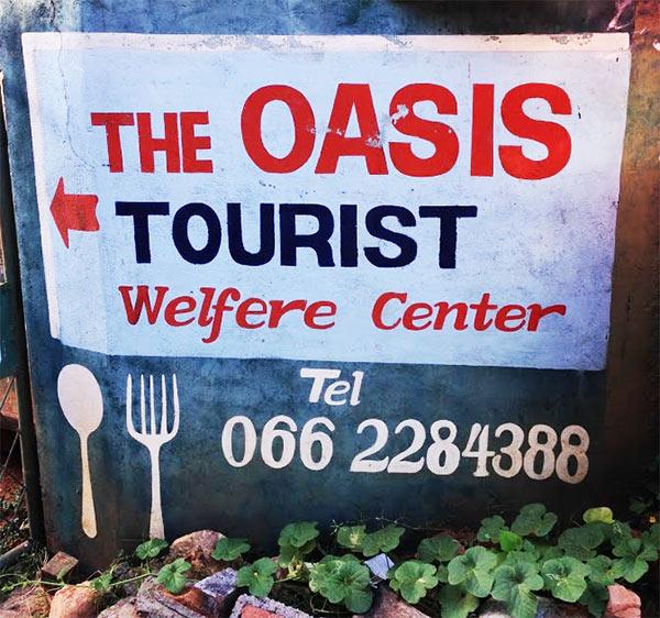 オアシス ツーリスト ウェルフェア センター(Oasis Tourist Welfare Center)