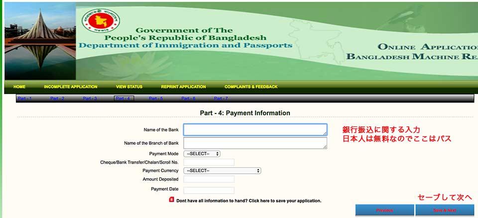 バングラデシュビザオンライン申請書
