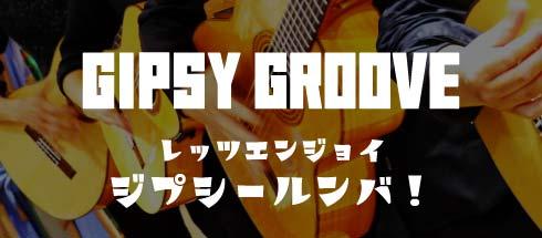 Gipsy Groove レッツエンジョイ・ジプシールンバ!