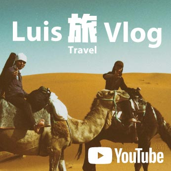 Luis 旅 Vlog YouTube Channel