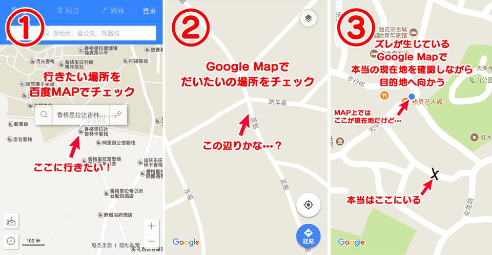 百度MAPとGOOGLE MAPで角煮N