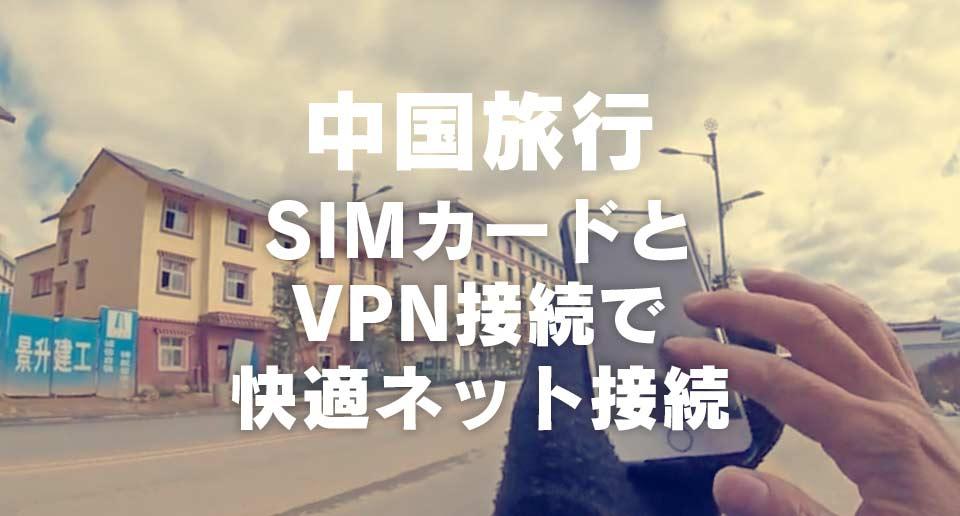 中国旅行 SIMカードとVPNサービスで快適ネット接続