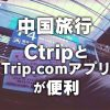 Ctripと Trip.comアプリ が便利