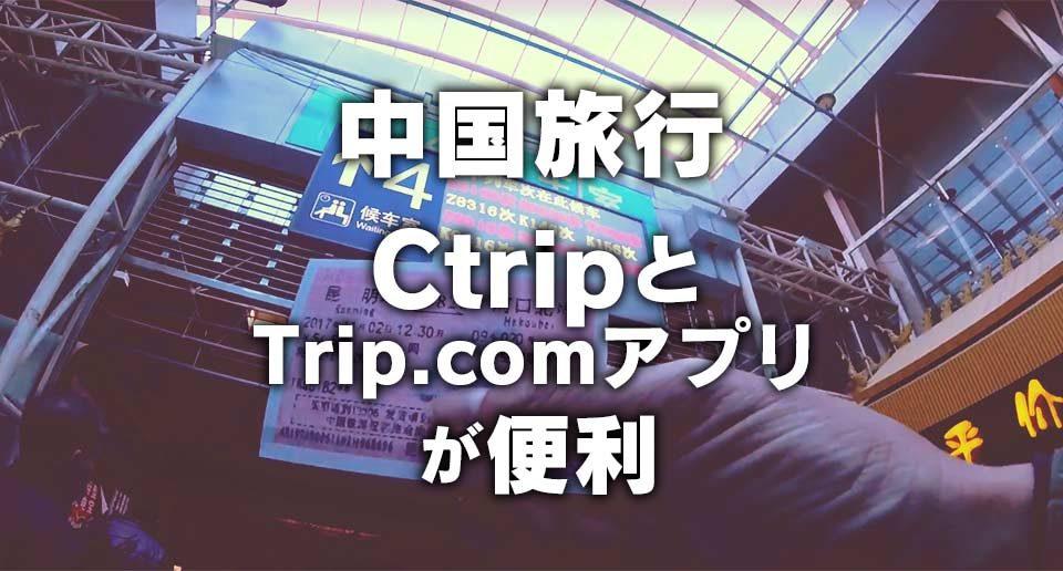【中国旅行】CtripとTrip.comアプリで列車・バス・ホテルを簡単予約!