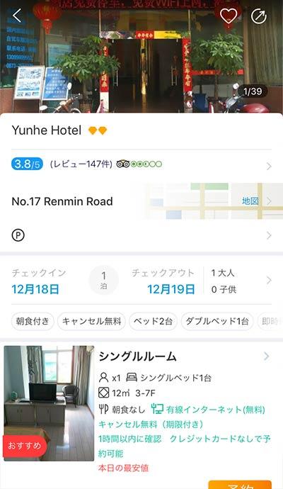 Trip.comアプリ画面