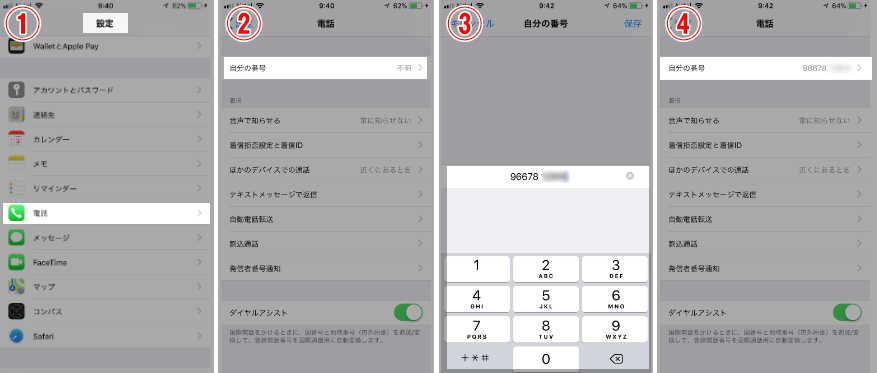 iPhoneの設定画面