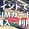 SIMフリースマホをインドで活用。AirtelのSIMカードのアクティベーション方法など(追