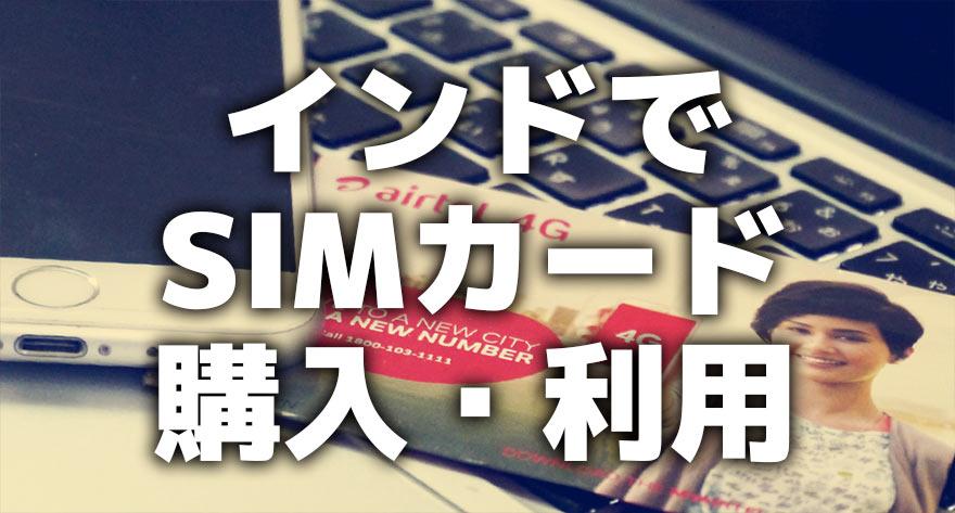 SIMフリースマホをインドで活用。AirtelのSIMカードのアクティベーション方法など(追記あり)