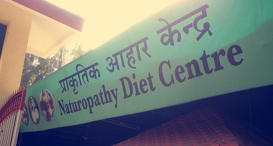 インド流自然療法の総合施設、プネーのナチュロパシー国立研究所に行ってみた