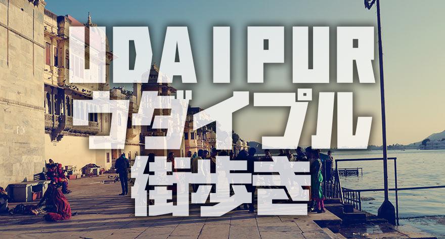 UDAIPURウダイプル街歩き