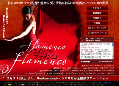 映画「FLAMENCO FLAMENCO」を見てきたよ